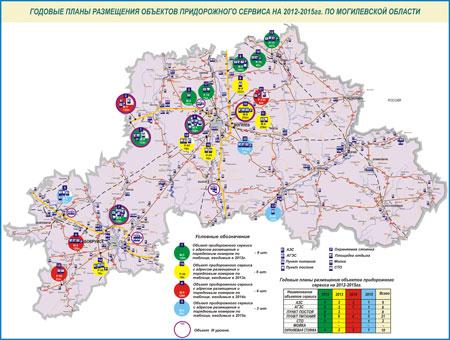 Годовые планы размещения придорожного сервиса на 2012-2015гг. по Могилевской области.