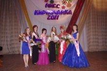 Мисс Кировчанка 2011